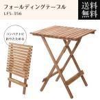 モダン レトロ クラシック デザイナーズ テーブル ナチュラル 木製 フォールディングテーブル