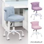 プリンセスチェア ファブリック 姫系チェア 姫系 学習チェア ジュニアチェア チェア 椅子 ホワイト ピンク パープル ブルー 高さ調整機能