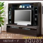 ミドルテレビボード アクアス LEDダウンライト付き TVボード テレビボード AV収納 AVラック リビング収納 引出し付き 収納 木製