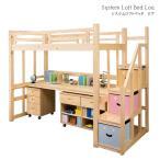 システムロフトベッド ロア システムベッド ロフトベッド ナチュラル 多機能 収納 デスク シングルベッド 階段 木製 エコ仕様 送料無料