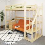 ベッド ロフトベッド 階段付き ハイタイプ 木製 子供 大人 シングル 無垢材 ハイベッド ベッドフレーム 極太 木製ロフトベッド シングル 北欧