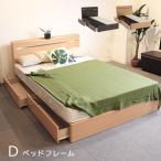 ベッド ダブル ダブルベッド 収納付き 収納付きベッド フレームのみ 宮付き コンセント付き 照明付き  引出し収納付きベッド カントリー調 北欧モダン