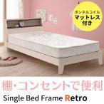 ベッド シングル シングルベッド マットレス付き レトロ 宮付き コンセント口付き すのこ カントリー