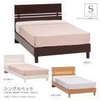 ベッド シングルベッド シングル 脚付き 木製 木目 ベッドフレーム おしゃれ シンプル モダン スタイリッシュ 選べる3色