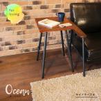サイドテーブル オーシャン 木製 アイアン スチール テーブル 木製テーブル レトロ ビンテージ