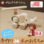 プロペラぞう 木製 知育玩具 木のおもちゃ 積み木 おもちゃ カタカタ ぞうさん プロペラ ベビー ベビートイ
