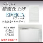 リヴァータ 40上置 L R オーダー 上置 上置き 棚 キャビネット リビング収納 収納 テレビ台 TVB TV台 AV収納 スリム デザイナーズ