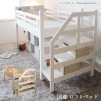 ロフトベッド 耐荷重400kg 国産 ハッピー 日本製 すのこベッド すのこベット シングルベッド