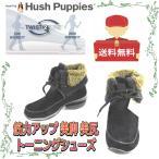 歩きながら筋力Upトーニングシューズ 本革スエードボアブーツ ウォーキング 送料無料 Hush Puppies ハッシュパピー 黒