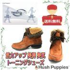 歩きながら筋力Upトーニングシューズ 本革スエードボアブーツ ウォーキング 送料無料 Hush Puppies ハッシュパピー 茶 6/23cm