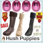L-50390 新品 訳あり ハッシュパピー Hush Puppies フラットソールレディース2Wayレザーミドルブーツ ジョッキーブーツ ワークブーツ