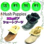 新品 Dawes 訳あり Hush Puppies ハッシュパピー ボアぺたんこスエードレザーレディースショートブーツ