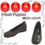 本革レディースパンプス ウェッジソール 走れるパンプス プレーントゥ 日本製 ハッシュパピー Hush Puppies 送料無料 22.5cm 茶 L-6540