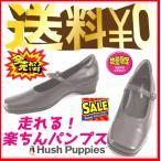 L-6624 75%OFFアウトレット 定番レディース本革パンプス 走れる 痛くない 送料無料 ハッシュパピー Hush Puppies 日本製 ウェッジソール 甲ストラップ 茶
