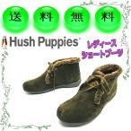 本革撥水スエードショートブーツ フラットソール 日本製チャッカーブーツ 送料無料 Hush Puppies ハッシュパピー 23.5cm3E 茶 L-6900