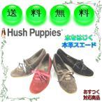 L-6901 婦人靴 レディースパンプス 4cmヒール 新品 訳あり ハッシュパピー Hush Puppies 撥水スエード