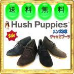 M-1644 訳あり Hush Puppies ハッシュパピー 定番メンズデザートチャッカーブーツ 撥水HPレザー[スエード]天然クレープ底