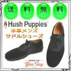 撥水本革スエードサドルシューズ 日本製 紳士靴 ハッシュパピー Hush Puppies ボンステップ記念コラボ 送料無料 25.5cm幅広4E 黒 MB-184