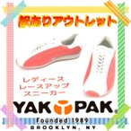 39sale レディーススニーカー レースアップバイカラー 訳ありアウトレット カジュアルシューズ 婦人靴 YAK PAK ヤックパック 赤 731