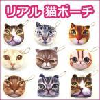 3Dリアル猫ポーチ 耳が立体的かわいいネコの顔型 アニマルフェイス 小銭入れ財布 キーケース コインケース