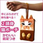 前足つき!2頭身 猫ポーチ / かわいいネコ・ねこのバッグ・スマホポーチ・化粧ポーチ・小物入れ
