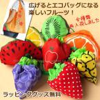 フルーツおまかせエコバッグ / A4ナイロントートバッグ すいか・ぶどう・オレンジ・ライム・キウイ・りんご・パイン・いちご