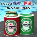 ホット&クール缶ホルダー / 缶・ビン・ペットボトル用ドリンク類の保温・保冷 水滴も手につかないウレタン素材のホルダー