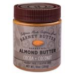 アーモンドバター ココア+ココナッツ