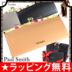 ポールスミス 財布 がま口 レディース がま口長財布 フェーデッドフローラルトリム PWA115