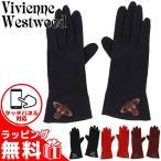 ヴィヴィアンウエストウッド Vivienne Westwood レディース ORB刺繍 ベーシック手袋 9131VW320 秋冬 正規品 新品 ギフト プレゼントクリスマス プレゼント