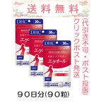 DHC 大豆イソフラボン エクオール 30日分(30粒) 3個セット クリックポスト発送(ポスト投函・代引き不可・追跡番号あり)