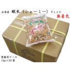 干しエビ(無着色)業務用ケース(1kg×20袋)