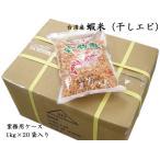 干しエビ(着色)業務用ケース(1kg×20袋)