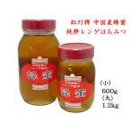 はちみつ(レンゲ)600g 中国産純粋蜂蜜