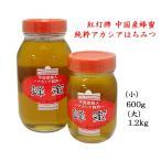 はちみつ(アカシア)600g 中国産純粋蜂蜜