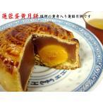 月餅 蓮蓉蛋黄月餅(ハス餡)