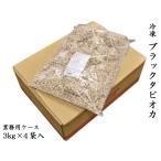 ブラックタピオカ 冷凍業務用ケース(3kg×4袋入:1kgあたり1512円)