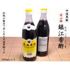 鎮江香酢(中国黒酢)