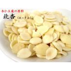 杏仁豆腐の素 北杏仁 業務用500g