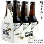 クラフトビール 鮑ビール(グリーンリップ&サムファイア)6本パック RED DUCK