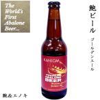 クラフトビール 鮑ビール ゴールデンエール(鮑&エノキ茸)RED DUCK