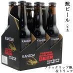 鮑ビール(ブラックリップ&トリュフ)黒ビール クラフトビール 6本パック RED DUCK