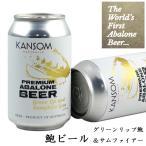 鮑ビール(グリーンリップ&サムファイア) 1缶 クラフトビール RED DUCK
