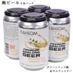 鮑ビール(グリーンリップ&サムファイア)4缶パック クラフトビール RED DUCK