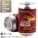 鮑ビール ゴールデンエール(鮑&エノキ茸) 1缶 クラフトビール RED DUCK