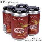 鮑ビール ゴールデンエール(鮑&エノキ茸)4缶パック クラフトビール RED DUCK