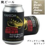鮑ビール(ブラックリップ&トリュフ)黒ビール 1缶 クラフトビール RED DUCK