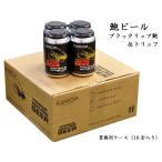 鮑ビール(ブラックリップ&トリュフ)黒ビール クラフトビール RED DUCK 業務用ケース16缶