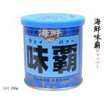 海鮮ウェイパー(味覇)250g 1缶 (注文集中のため12月上旬(10日前後)以降の発送になります)