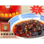 老干媽(ロウカンマ) 香辣脆油辣醤(玉ねぎ入り辣醤)
